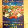 2015年3月大阪旅行記②USJ貸切プレミアムナイト当日