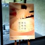 2015年北海道旅行記②!『2日目』グルメツアー