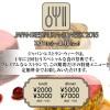 2015夏休み① モナリザ 恵比寿店@ジャパン レストラン ウィーク